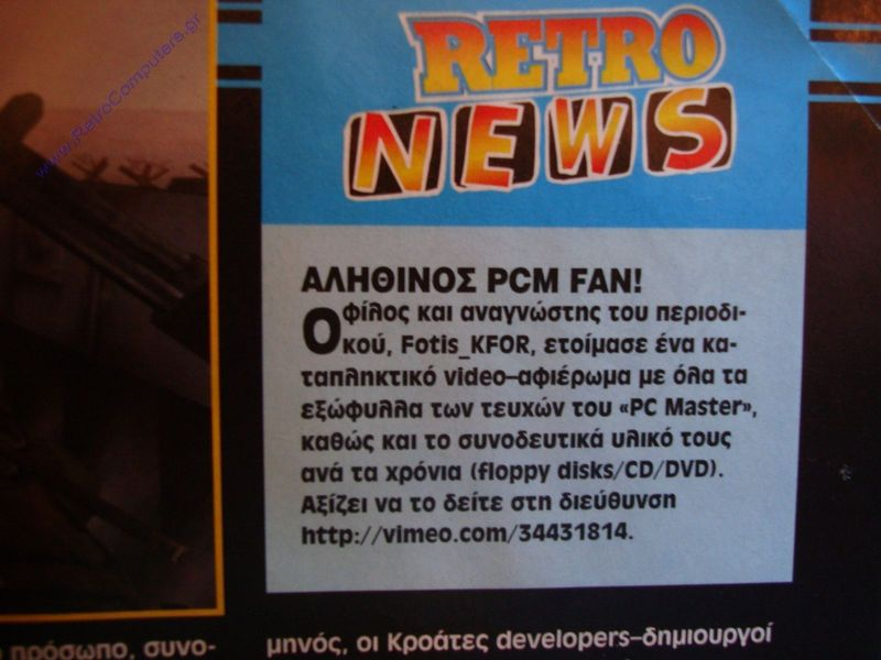 PC MASTER MAGAZINES COLLECTION fotis_kfor
