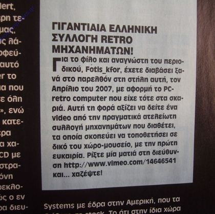 PC Master RETRO COLLECTION fotis_kfor