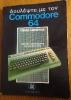 Commodore C64_34