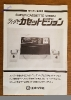 Epoch Super Cassette Vision_42
