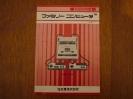 Nintendo Famicom_18