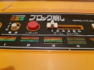 Nintendo TV Game Block Kuzushi_14
