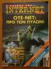 Ο Κόσμος του Ίντερνετ