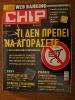 Chip_17