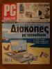 PC Magazine_10
