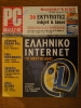 PC Magazine_1