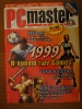 PC Master_122