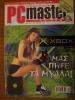 PC Master_169