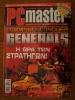 PC Master_182
