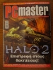 PC Master_233