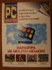 PC Master_85
