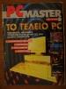 PC Master_91