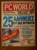 PC World_5
