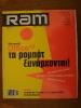 RAM_28