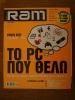 RAM_31