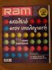RAM_32