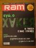 RAM_45