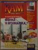 RAM_61