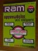 RAM_76