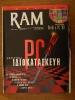 RAM_9
