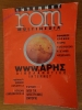 ROM (INTERNET ROM MULTIMEDIA)_6