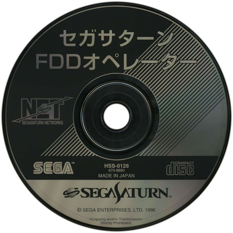 sega-saturn-floppy-disk-drive-operator-disc.jpg