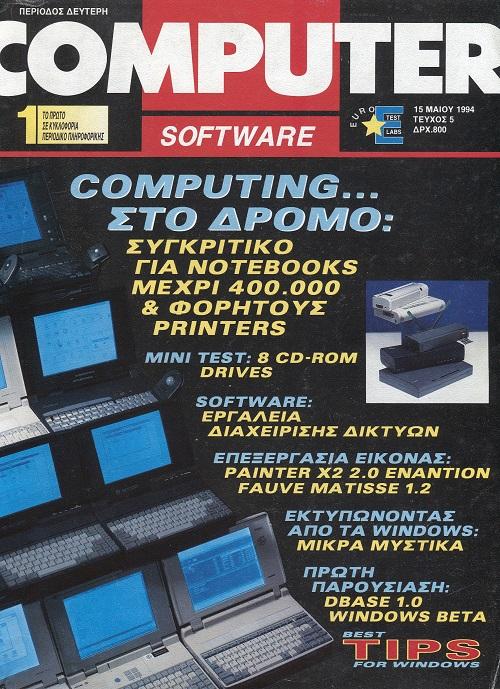 ComputerSoftware25_x500.jpg