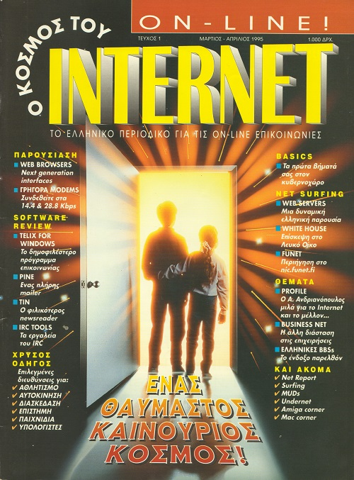 Internet1-1995_500x.jpg