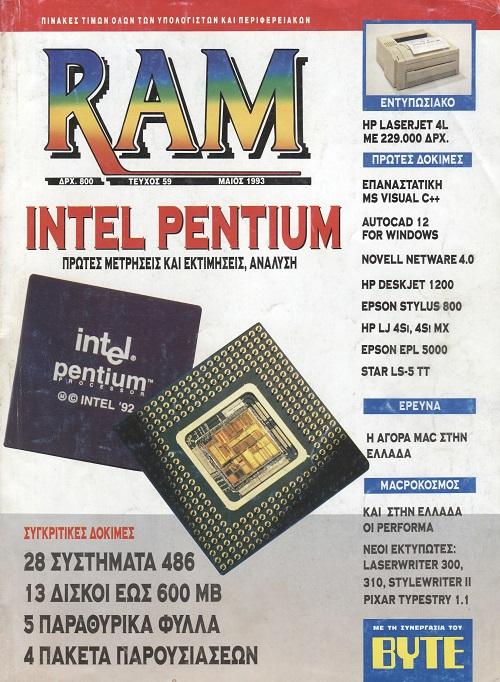 RAM59_500.jpg