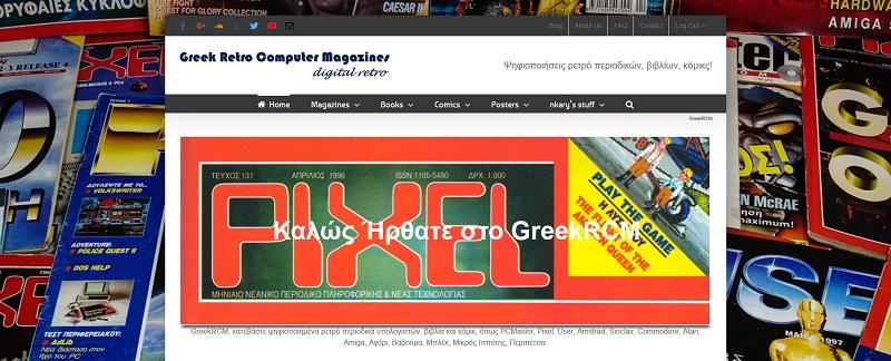 ScreenshotGreekRetroComputerMagazines.jpg