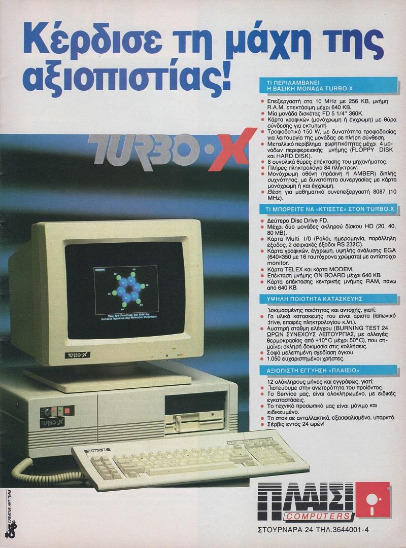 TurboXOct1988.jpg