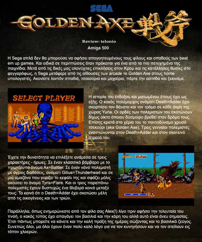 Golden_axe_1.jpg