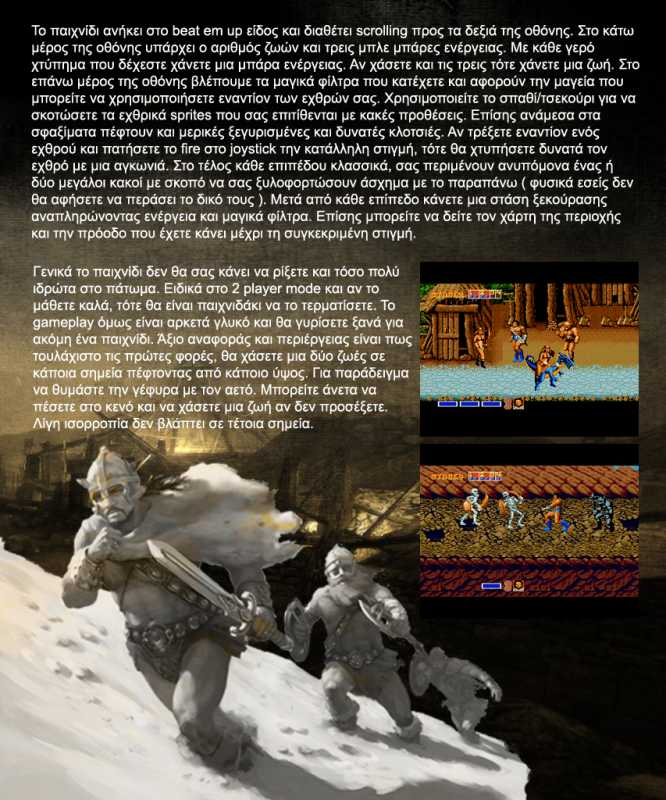 Golden_axe_2.jpg