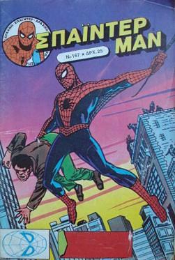 Spiderman1672.JPG
